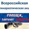 akciya_gde_torguyut_smertyu_2018.jpg