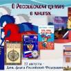 коллаж О Российском флаге в книгах.jpg